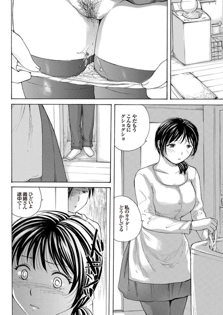 人妻百花繚乱 Vol.4 家ノ嫁 第三章00003