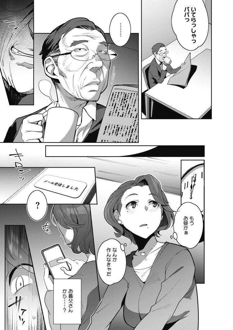 亜矢子の悩ましい事情と情事00007