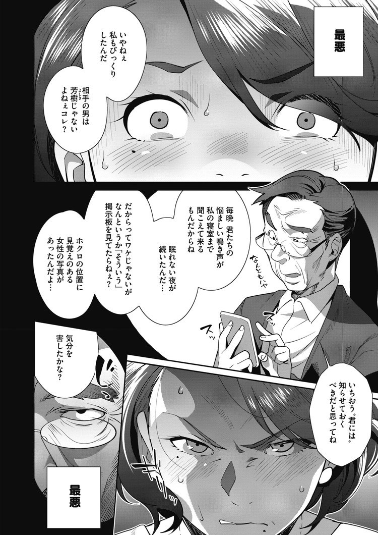 亜矢子の悩ましい事情と情事00008