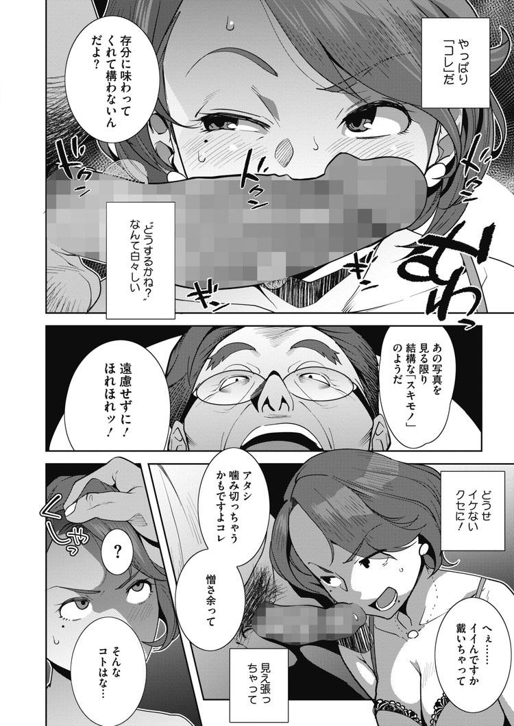 亜矢子の悩ましい事情と情事00010