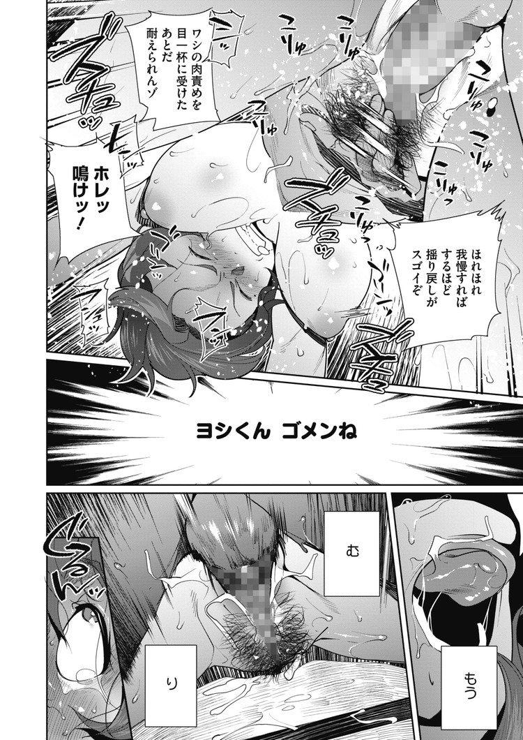 亜矢子の悩ましい事情と情事00022