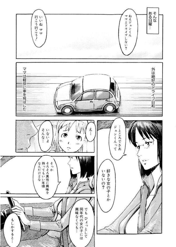 ママとドライブ00007