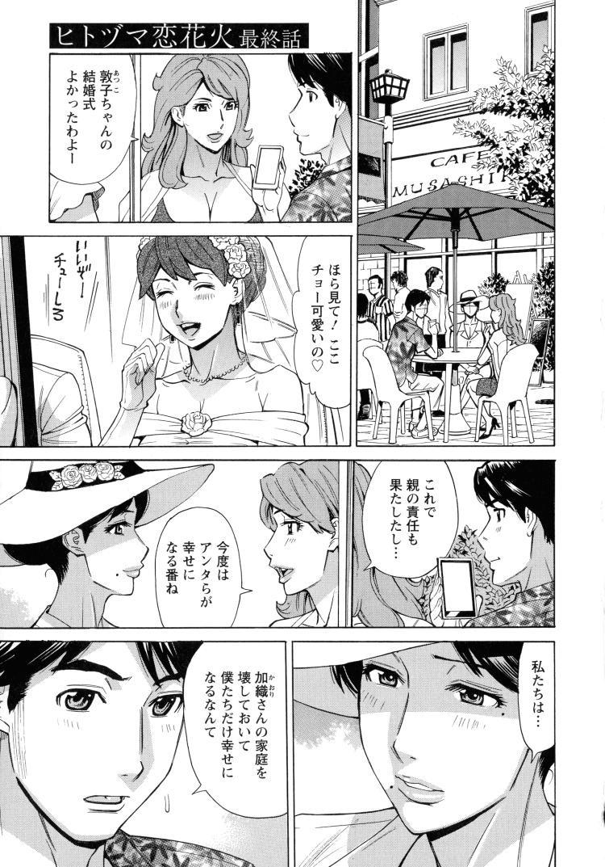 人妻恋花火~初めての不倫が3Pになるまで~Vol.8【最終話】00001