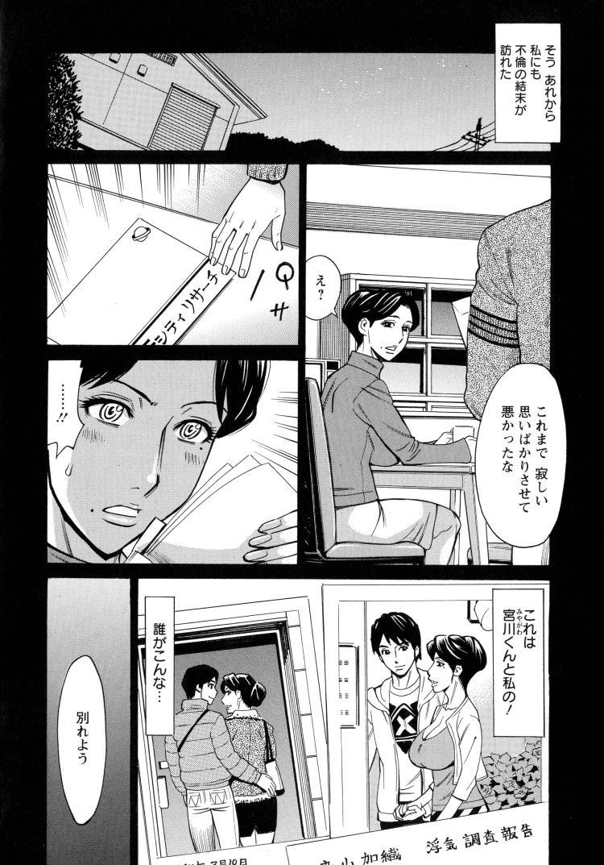 人妻恋花火~初めての不倫が3Pになるまで~Vol.8【最終話】00002