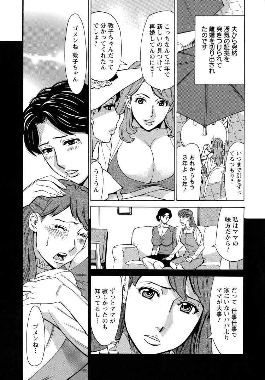 人妻恋花火~初めての不倫が3Pになるまで~Vol.8【最終話】00003