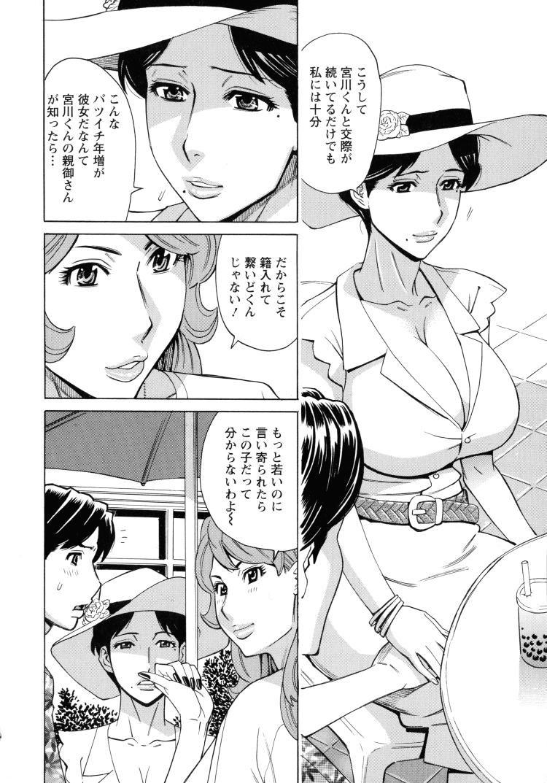 人妻恋花火~初めての不倫が3Pになるまで~Vol.8【最終話】00004