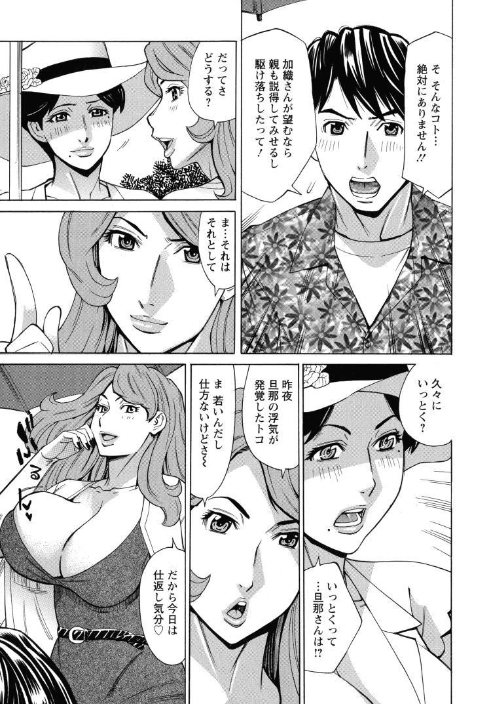 人妻恋花火~初めての不倫が3Pになるまで~Vol.8【最終話】00005