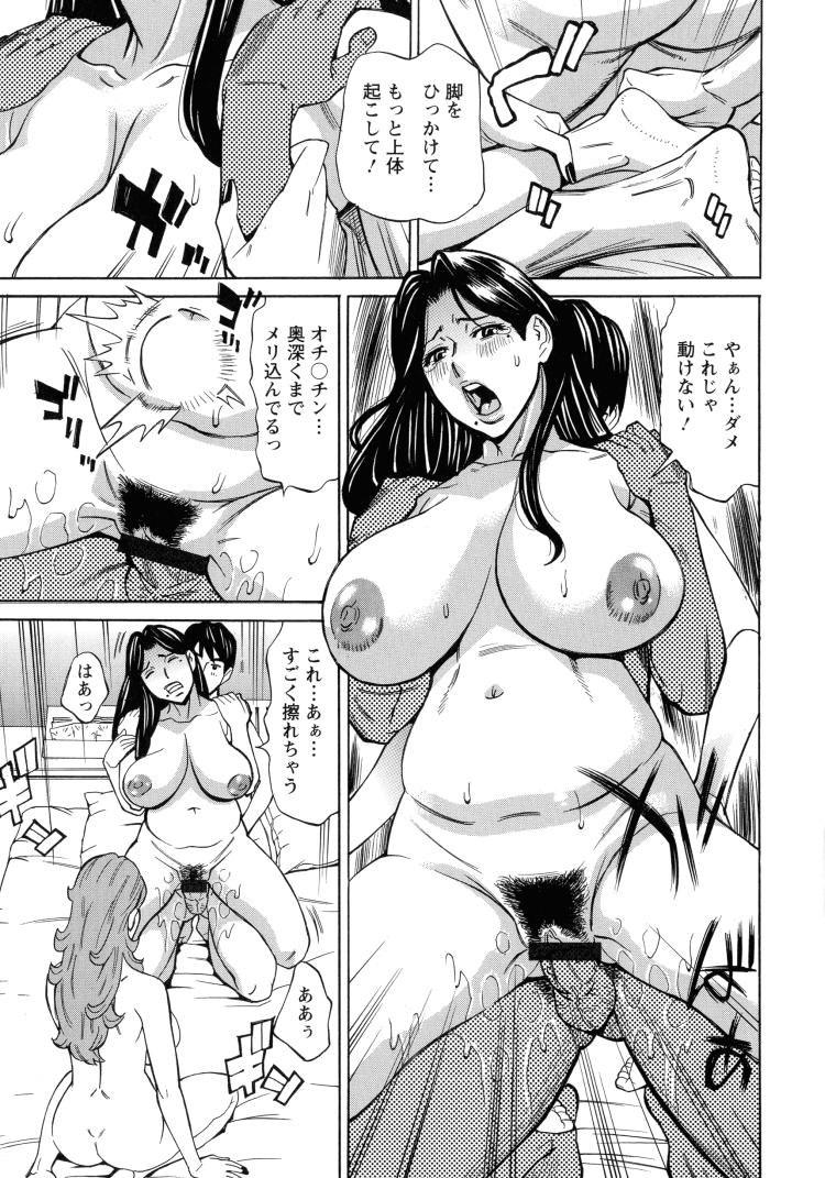 人妻恋花火~初めての不倫が3Pになるまで~Vol.8【最終話】00011