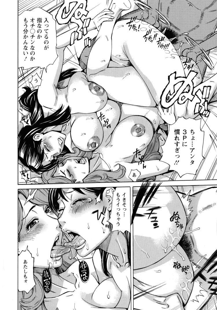 人妻恋花火~初めての不倫が3Pになるまで~Vol.8【最終話】00016