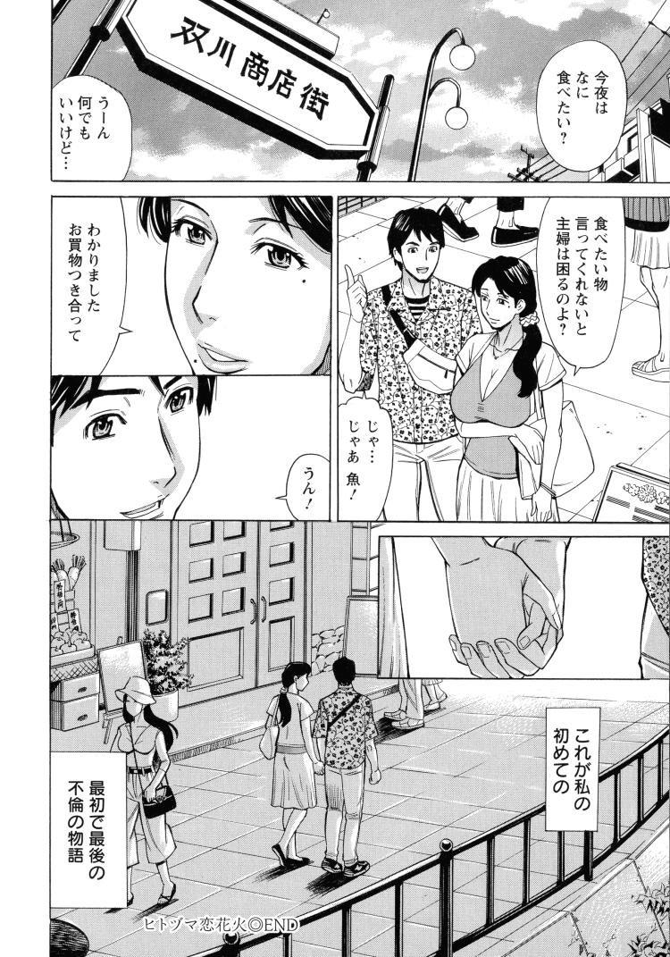 人妻恋花火~初めての不倫が3Pになるまで~Vol.8【最終話】00018