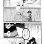 【エロ漫画オリジナル】スイートスイートホーム