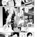 【エロ漫画オリジナル】ビッチの探しもの