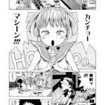 【エロ漫画オリジナル】おあいこ