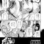 【エロ漫画オリジナル】ヒアソビ 後編