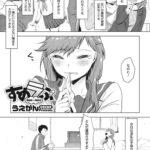【エロ漫画オリジナル】すめラブ