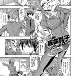 【エロ漫画オリジナル】革命男子
