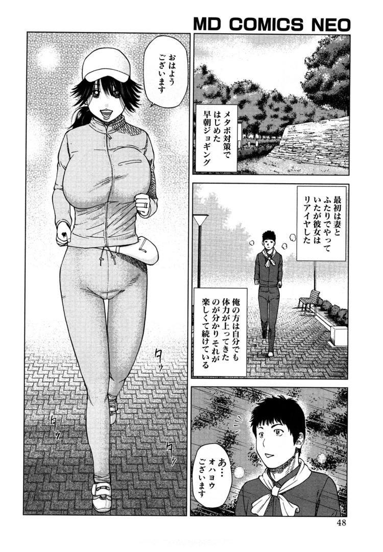 早起きは♡♡の徳‼~ご近所のセクシー奥さん~00002