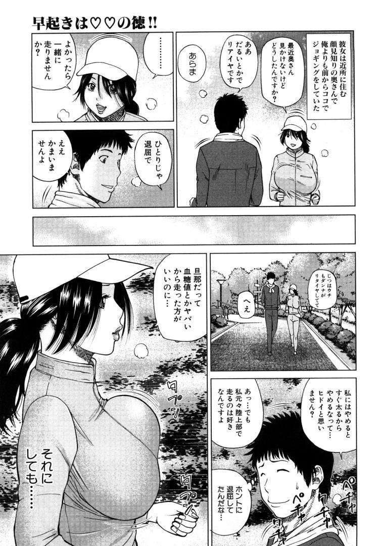 早起きは♡♡の徳‼~ご近所のセクシー奥さん~00003