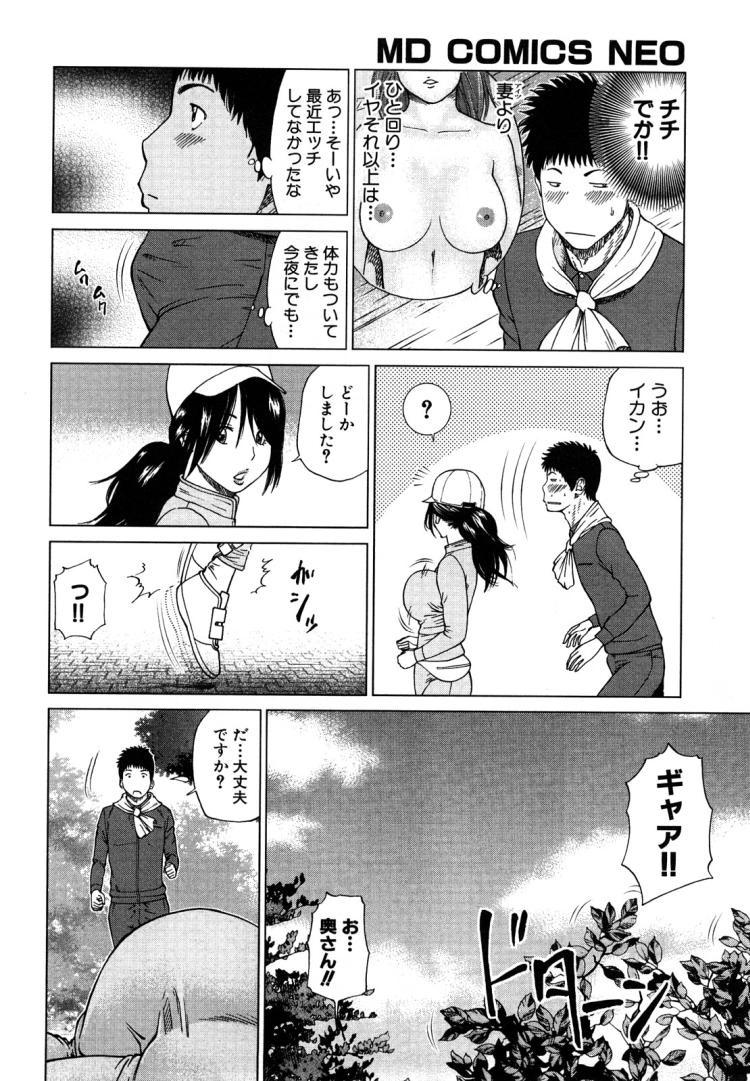 早起きは♡♡の徳‼~ご近所のセクシー奥さん~00004