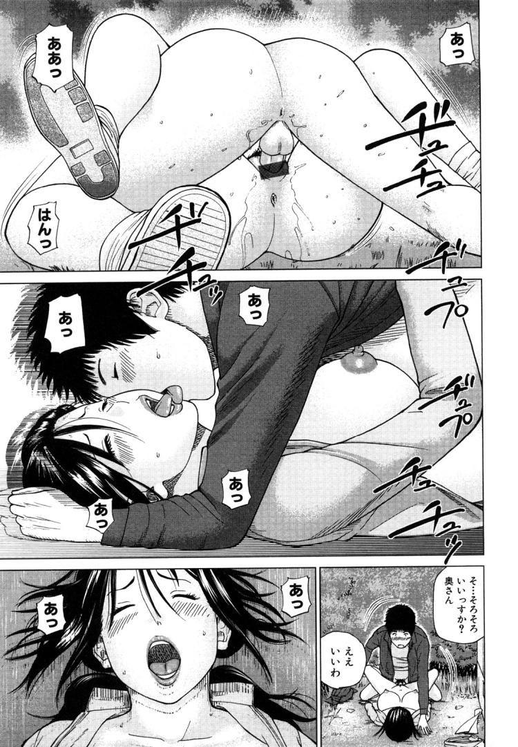 早起きは♡♡の徳‼~ご近所のセクシー奥さん~00017