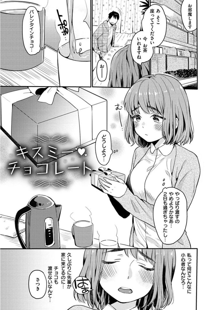 キスミーチョコレート00001