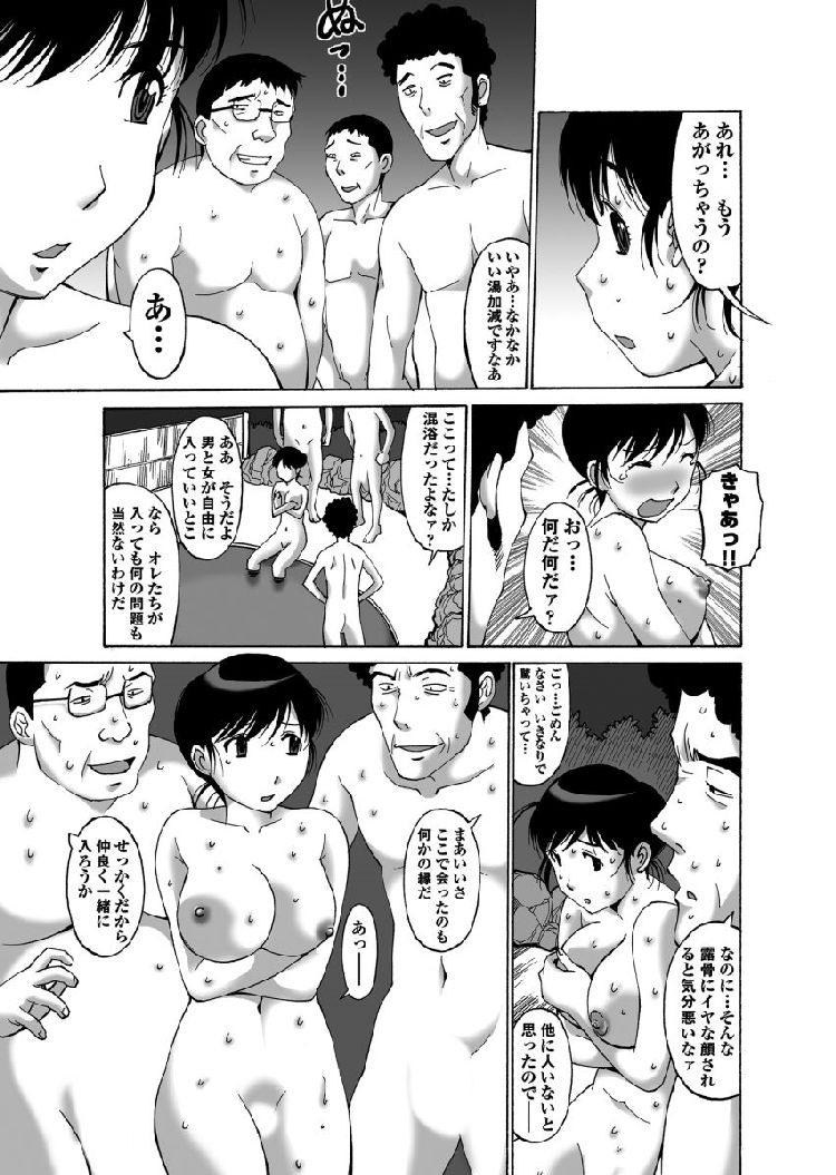 寝取られ温泉3発2日~のぞき客さん、いらっしゃい!~00008
