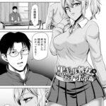 【エロ漫画オリジナル】黒ギャル処女はおチ〇ポ中毒