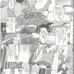 【エロ漫画オリジナル】田舎は天国