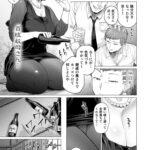 【エロ漫画オリジナル】面倒事