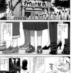 【エロ漫画オリジナル】私は痴漢に恋している2