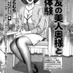 【エロ漫画オリジナル】親友の美人奥様とH体験
