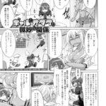 【エロ漫画オリジナル】ギャルとオタクの微妙な関係