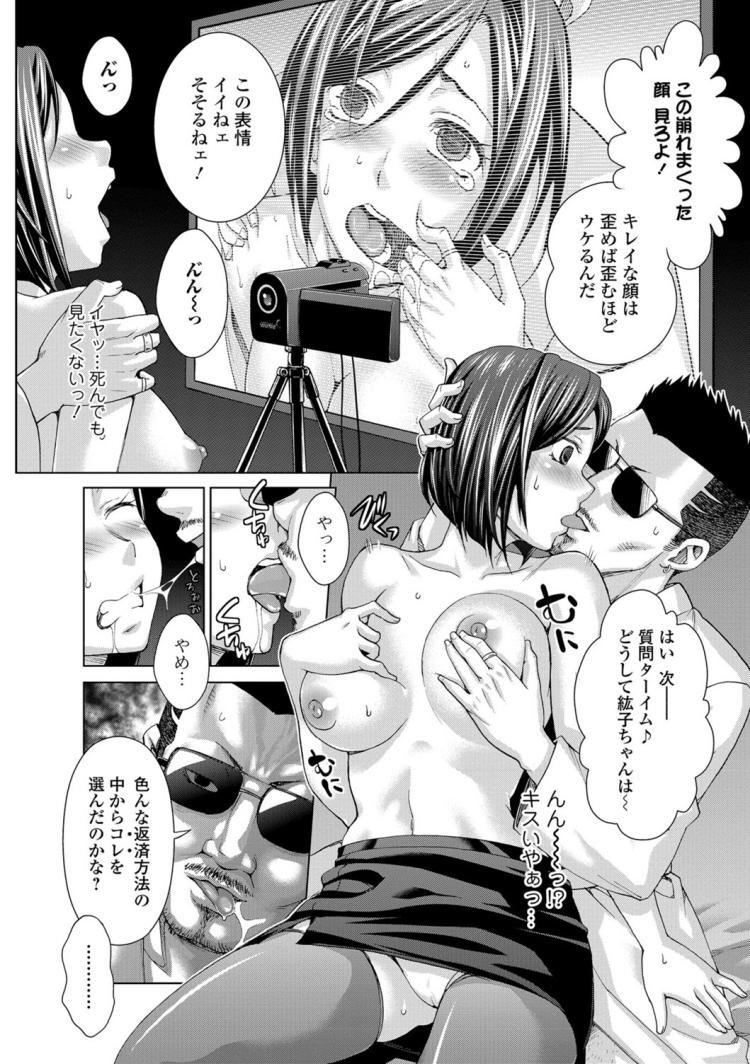 美人OLハメ初め!00006