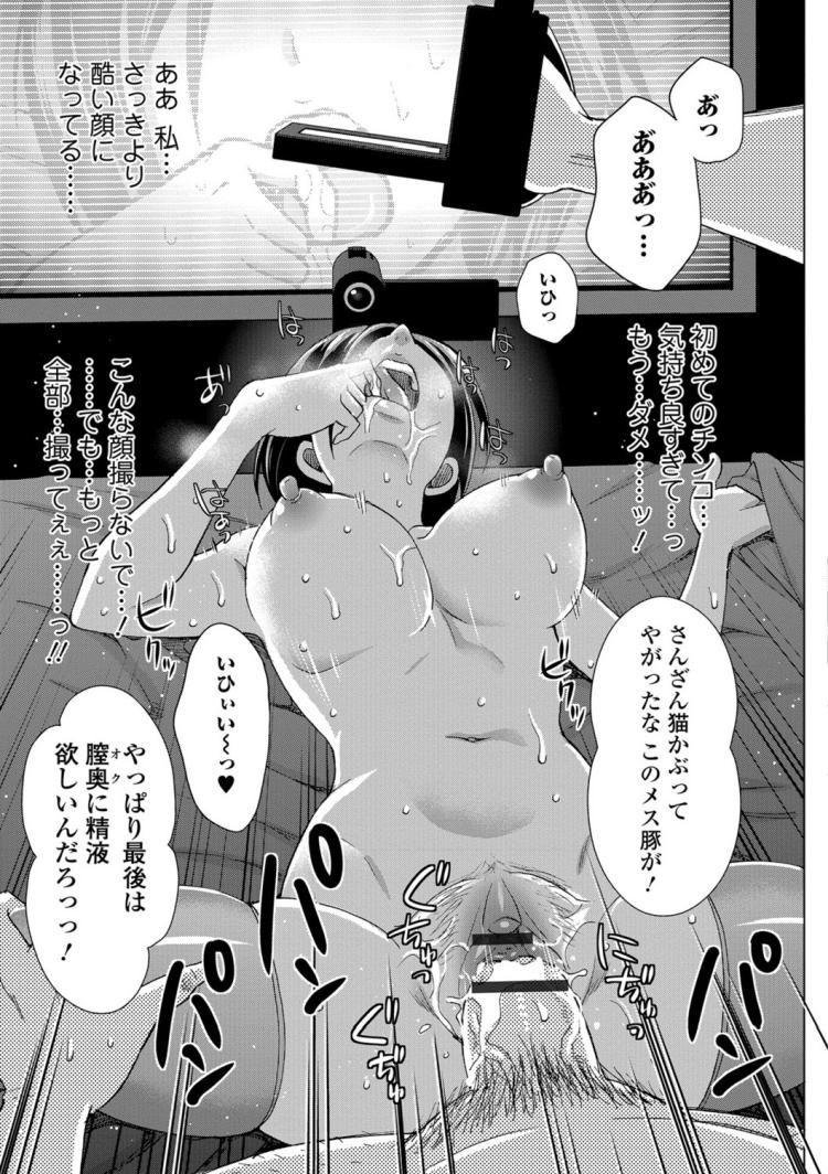 美人OLハメ初め!00017