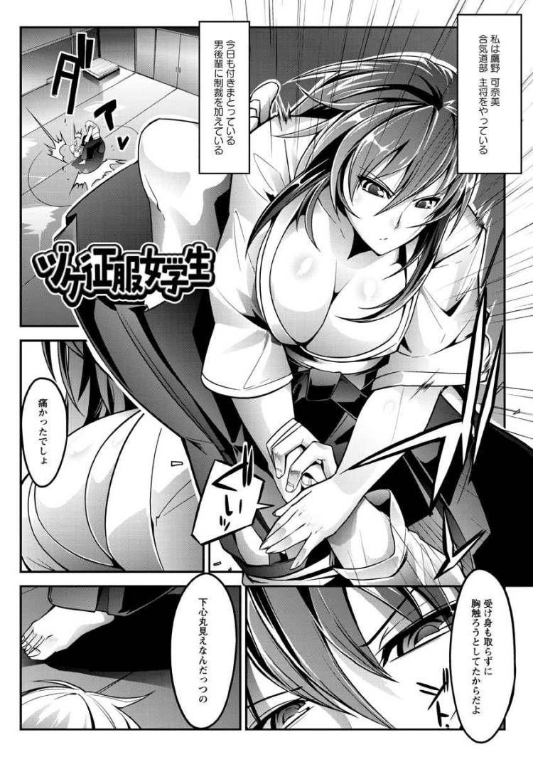 ヅケ征服女学生00001