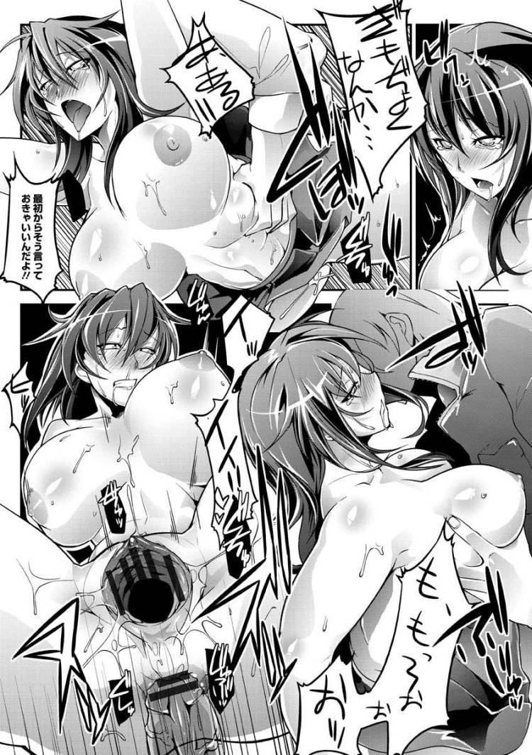 ヅケ征服女学生00017