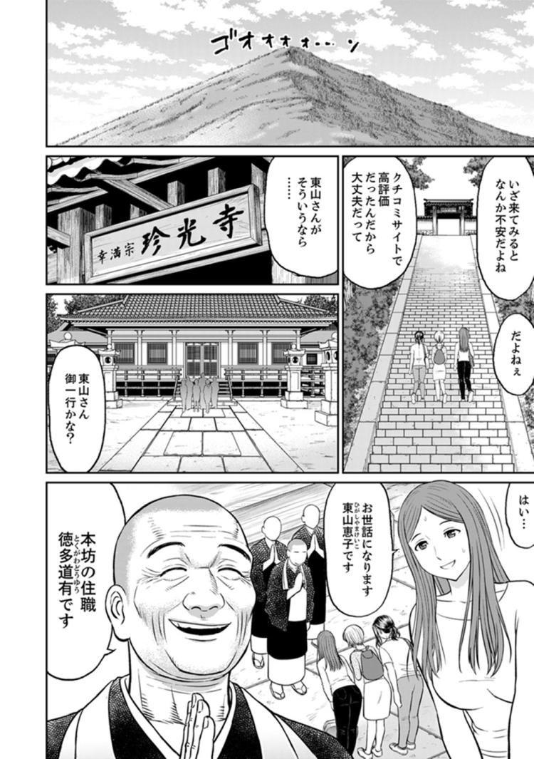 絶倫寺で人妻SEX修行~やだっ…住職の太いのでイッちゃう!100001