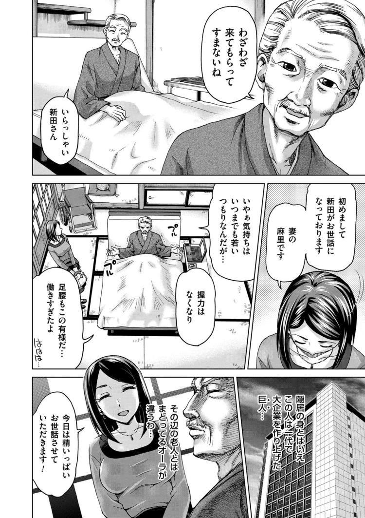社宅妻~ポイント制枕人事~00004
