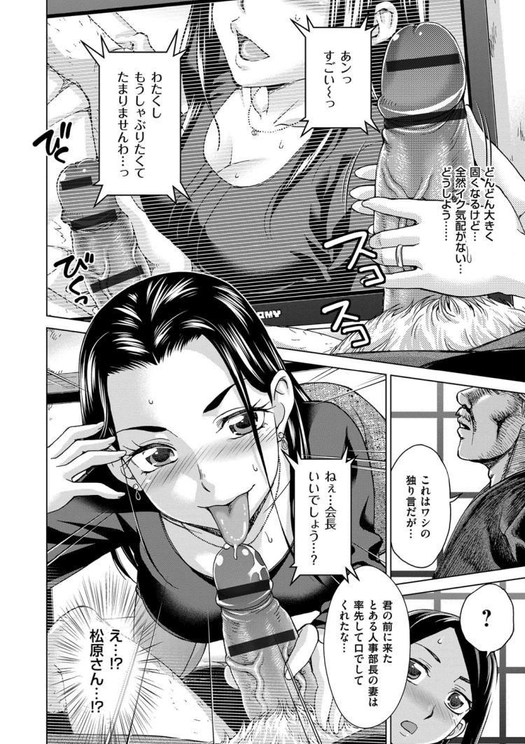社宅妻~ポイント制枕人事~00008