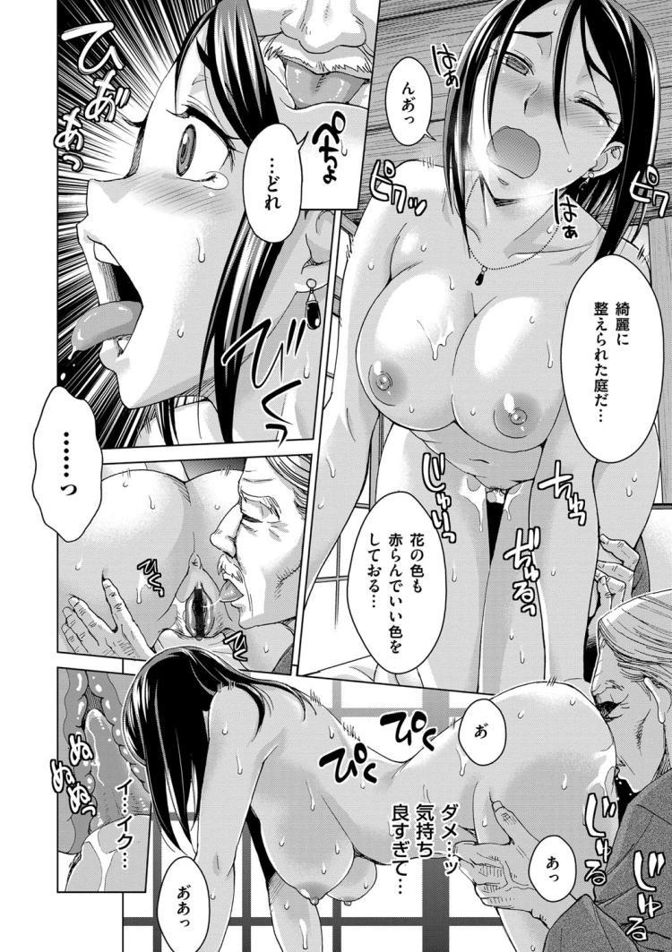 社宅妻~ポイント制枕人事~00016