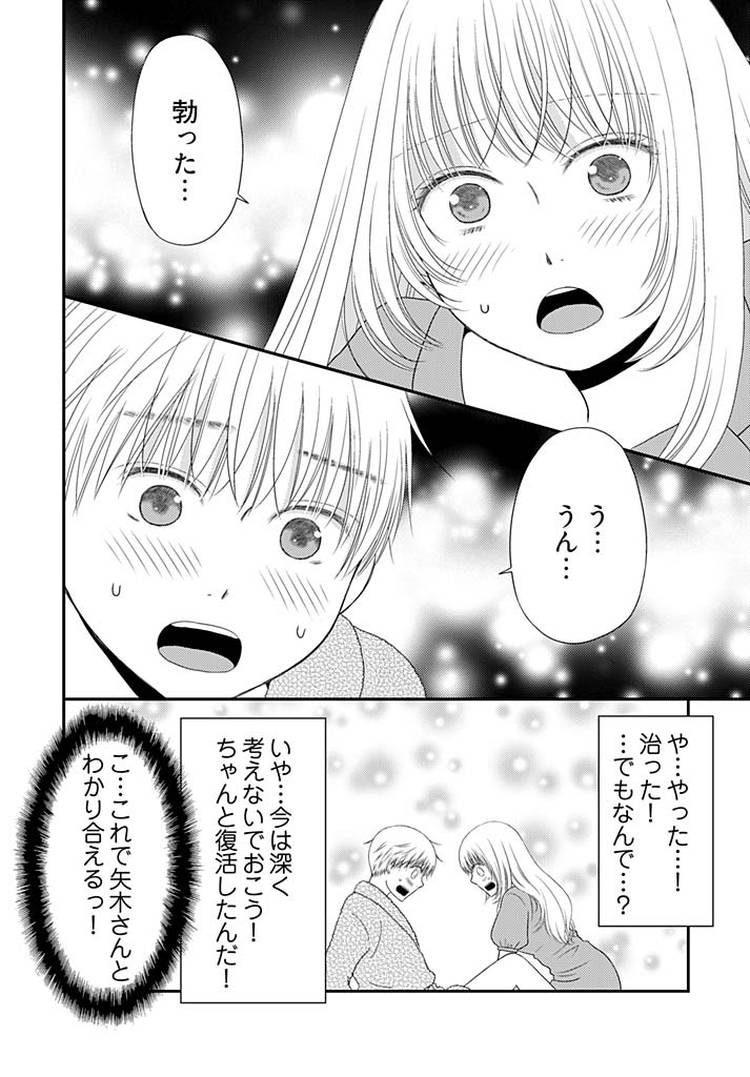 よりヌキ☆ラッキースケベ~ヤりすぎ地蔵のお・も・て・な・し~1800002