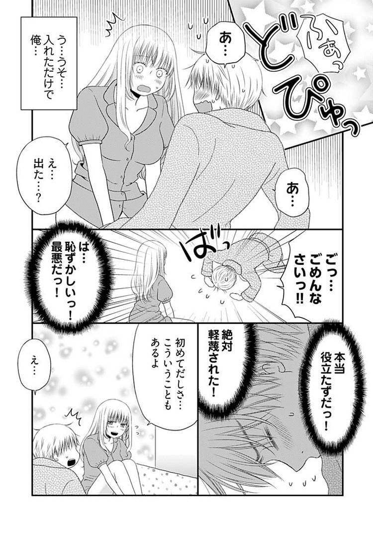 よりヌキ☆ラッキースケベ~ヤりすぎ地蔵のお・も・て・な・し~1800006