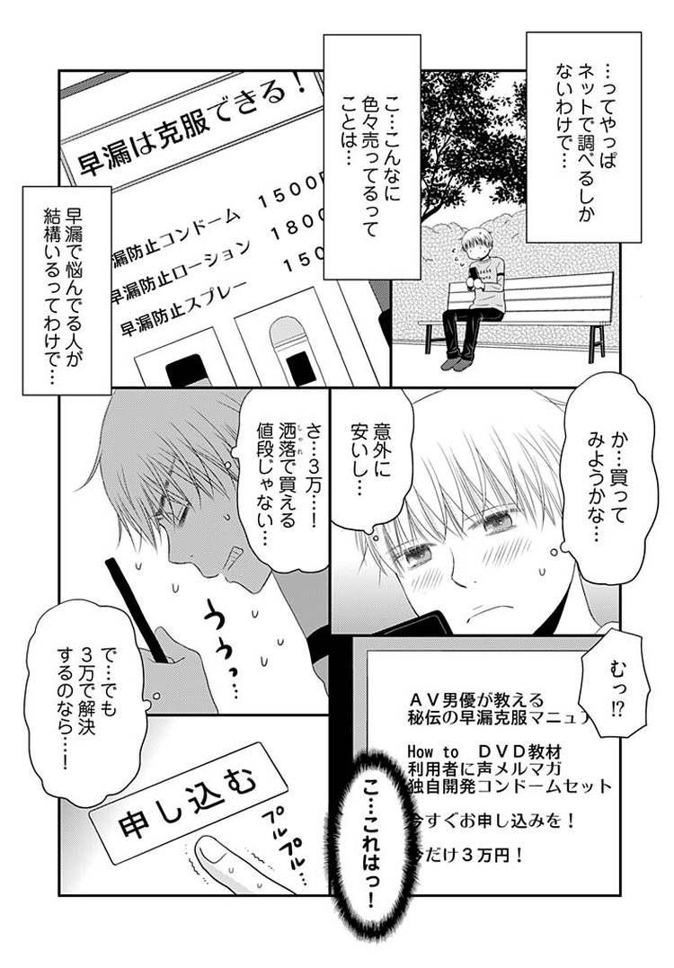 よりヌキ☆ラッキースケベ~ヤりすぎ地蔵のお・も・て・な・し~1800009