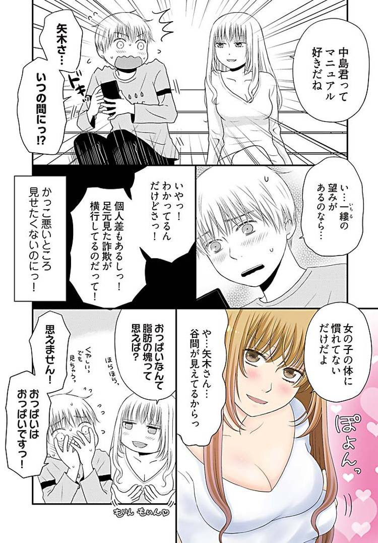 よりヌキ☆ラッキースケベ~ヤりすぎ地蔵のお・も・て・な・し~1800010