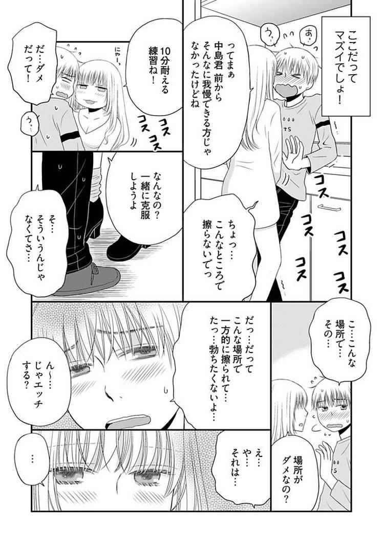 よりヌキ☆ラッキースケベ~ヤりすぎ地蔵のお・も・て・な・し~1800012