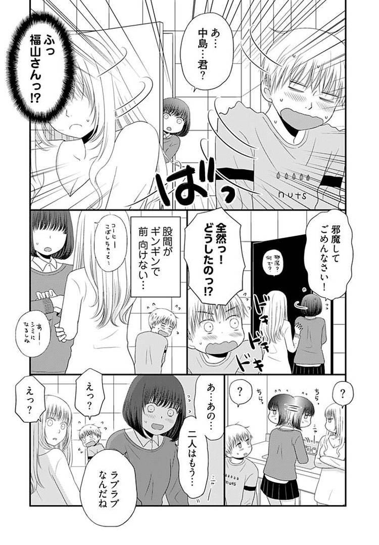よりヌキ☆ラッキースケベ~ヤりすぎ地蔵のお・も・て・な・し~1800014
