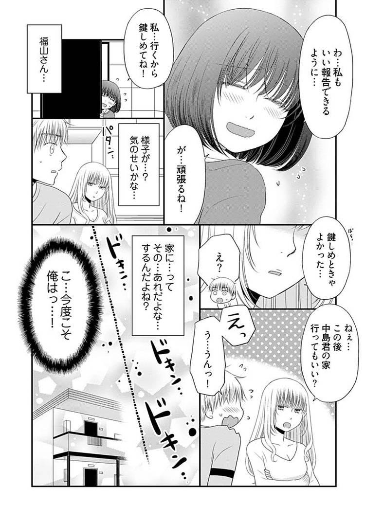 よりヌキ☆ラッキースケベ~ヤりすぎ地蔵のお・も・て・な・し~1800015