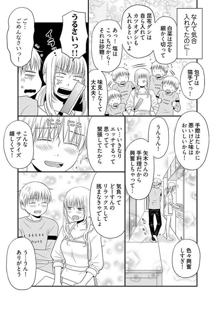 よりヌキ☆ラッキースケベ~ヤりすぎ地蔵のお・も・て・な・し~1800016