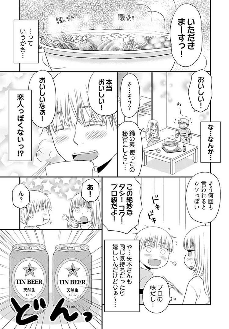 よりヌキ☆ラッキースケベ~ヤりすぎ地蔵のお・も・て・な・し~1800017