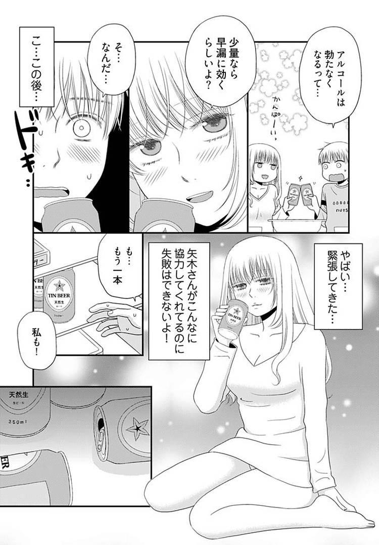よりヌキ☆ラッキースケベ~ヤりすぎ地蔵のお・も・て・な・し~1800018